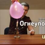 [How to] Огнеупорный шарик