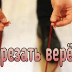 Как можно легко разрезать верёвку