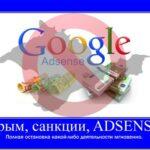Google Adsence поддержал санкции в Крыму