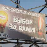 Губернатор Севастополя не увидел негатива в регистрации компании «Севастопольэнерго» в Украине
