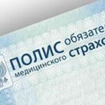 Как в Крыму работает система медицинского страхования?