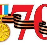 """Медаль """"70 лет Победы"""" получат все крымские ветераны"""