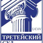 В Крыму появился первый постоянно действующий третейский суд