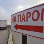 Закрытая из-за шторма Керченская переправа возобновила работу