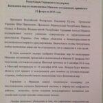 """Опубликован полный текст документа """"нормандской четверки"""" (фото)"""