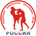 В Симферополе пройдут чемпионат и первенство Крымского Федерального округа по кикбоксингу