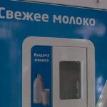 Сибирская компания хочет установить в Крыму молокоматы
