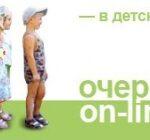 Электронную очередь в детсады Крыма хотят запустить в тестовом режиме уже весной