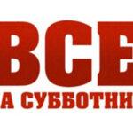 В Крыму объявили республиканский субботник