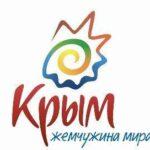В Крыму пройдет республиканский конкурс экскурсионных маршрутов