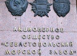 sevmorzavod-nachinaet-priem-rabotnikov_1
