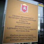 Система электронной очереди в Госкомрегистре Крыма оказалась неэффективна против мошенников