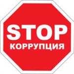 Комитет по противодействию коррупции проводит анонимный опрос о состоянии коррупции в Крыму