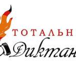"""В """"Тотальном диктанте"""" приняли участие более 250 крымчан"""