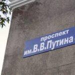 Крымчанам предлагают проголосовать за переименование проспекта в Симферополе в честь Путина