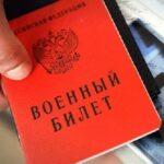 В этом году крымчан не будут штрафовать за неявку в военкоматы