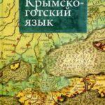 Ганина Н.А. Крымско-готский язык.