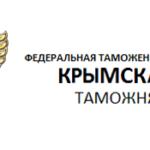 Крымские таможенники рассказали туристам, как правильно провозить алкоголь, валюту и животных