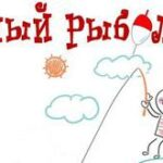 В Севастополе пройдет фестиваль «Юный рыболов»