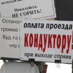 Перевозчики Севастополя самовольно повысили тариф за проезд