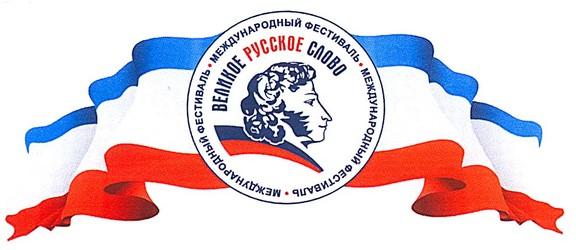 velikoe-russkoe-slovo