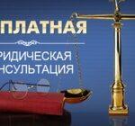 Минюст Крыма проведет День правовой помощи гражданам