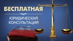 yridicheskaya-konsultaciya