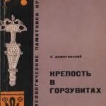 О.И. Домбровский. «Крепость в Горзувитах»