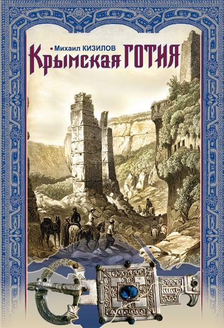 Крымская Готия