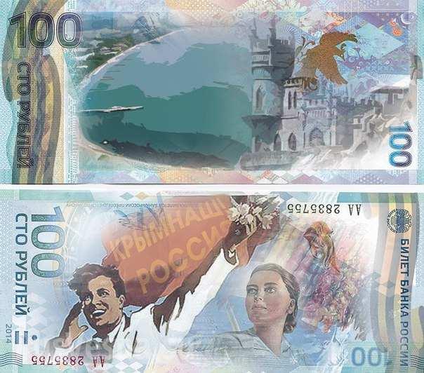 100 рублей купюра