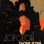 В.П. Бабенчиков, Е.В. Веймарн,... «Дорогой тысячелетий. Экскурсии по средневековому Крыму»