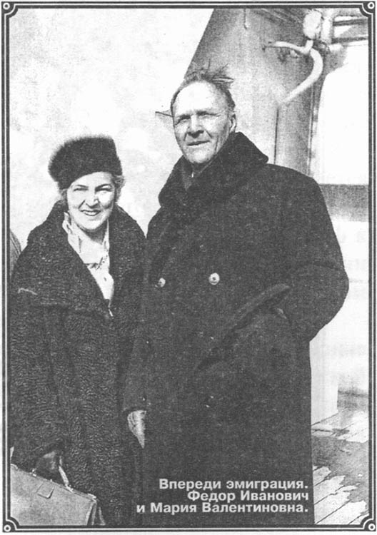 Впереди эмиграция. Федор Иванович и Мария Валентиновна