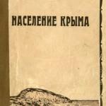 """П.А. Никольский """"Население Крыма"""", Крымгосиздат, 1929 год"""