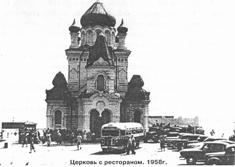 Церковь с рестораном. 1958 г.