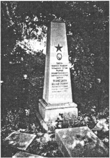 Памятник на могиле Терлецкого на «Итальянской площадке»