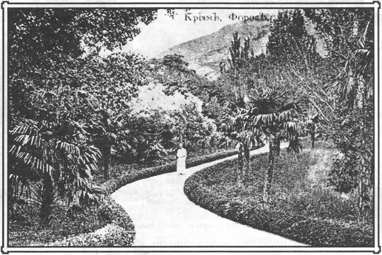 Дорожка в «Парадиз». 1917 г.
