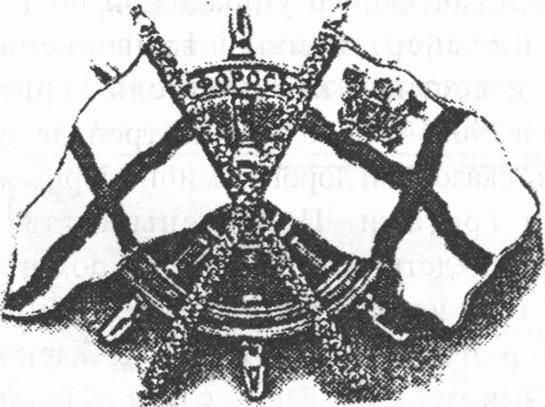 Знак яхты «Форосъ»