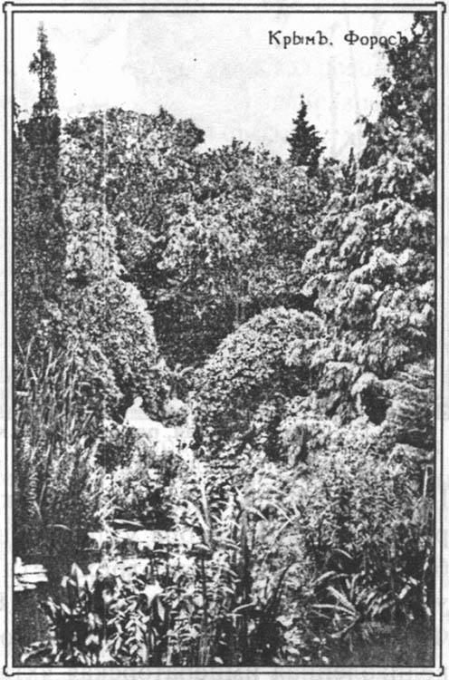 Открытка 1917 г. «Парадиз» в имении Ушковых