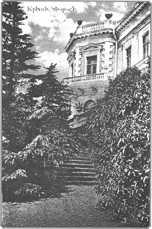 Открытка 1917 г. Дворец Ушкова в имении Форос