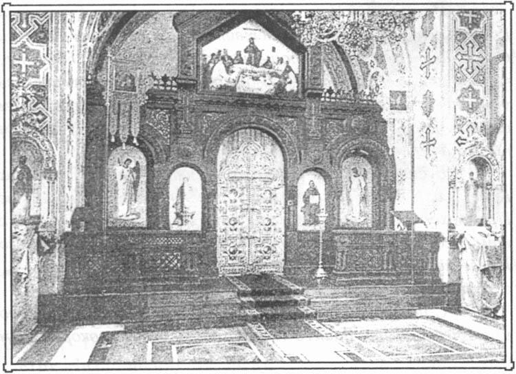 Внутренній видъ Форосской церкви въ имѣніи Кузнецова