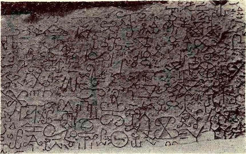 Рис. 12. Известняковая плита с сарматскими знаками из Керчи.