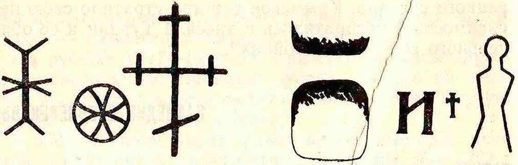 Рис. 16. Кресты, розетка, буквы и человеческая фигура, высеченные на скалах Мангупа.