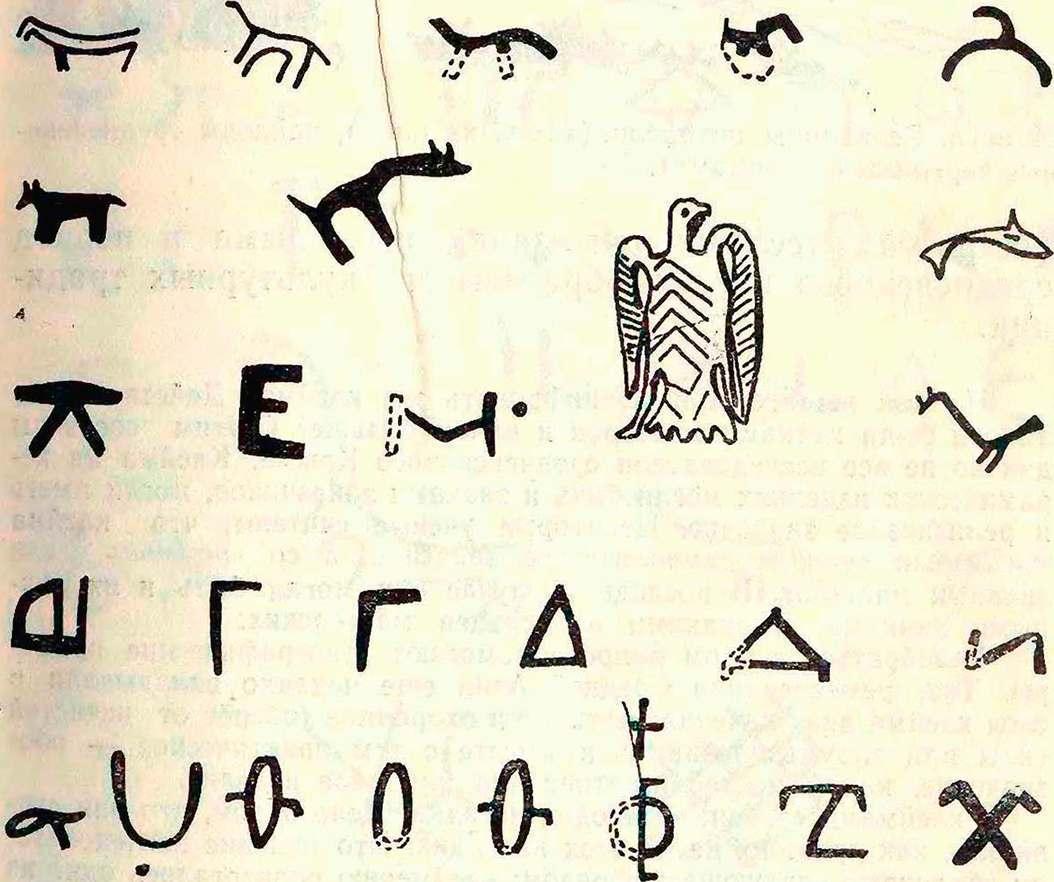Рис. 17. Клейма на херсонесской черепице (по А.Л. Якобсону).