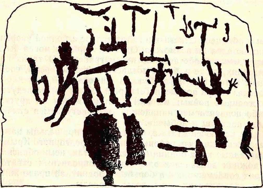 Рис. 2. Изображения, вырезанные на каменной плите из Бахчи-Эли (Симферополь).