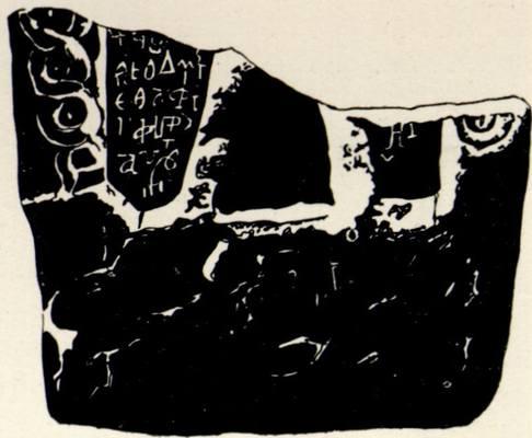 Алуштинское надгробие из раскопок 1950 г