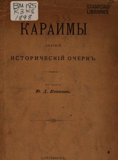 Караимы_Кокизов