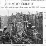 Рерберг П.Ф. «Севастопольцы». Участники 11-ти месячной обороны Севастополя в 1854-1855 годах. Вып. 1. Часть 4.