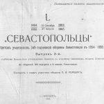 Рерберг П.Ф. «Севастопольцы». Участники 11-ти месячной обороны Севастополя в 1854-1855 годах. Вып. 2. Часть 3.