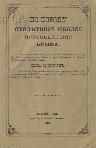 По поводу столетнего юбилея присоединения Крыма