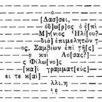 Болтунова A.И. Античная надпись из раскопок Корчева